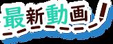 リトルアートラビット くぅ 最新動画