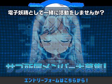 電子妖精計画 サブ所属募集中!