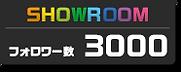 SHOWROOM ルームフォロワー数 3000人