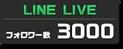 LINE LIVE フォロワー数 3000人
