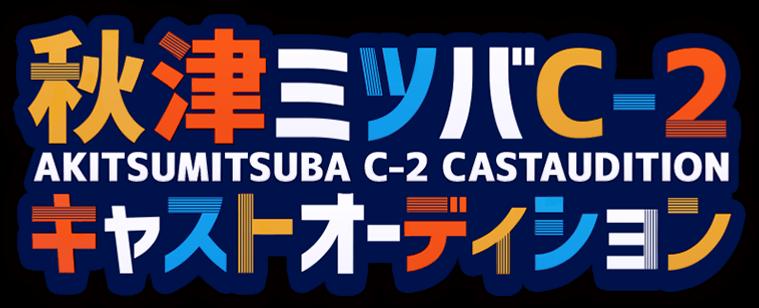 秋津ミツバC-2キャストオーディション