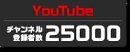 YouTube チャンネル登録者 25000人