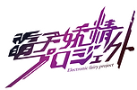 電子妖精プロジェクト ロゴ