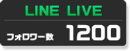 LINE LIVE フォロワー数 1200人