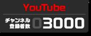 YouTube チャンネル登録者 3000人