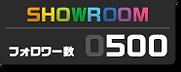 SHOWROOM ルームフォロワー数500人