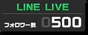 LINE LIVE フォロワー数 500人