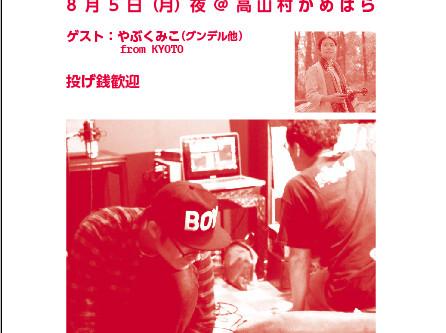 8月5日公開レコーディング@高山村かめはら