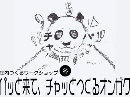 <ワークショップ>2月8日、24日、29日パッときてチャっとつくる音楽@タチョナ(大阪豊中)