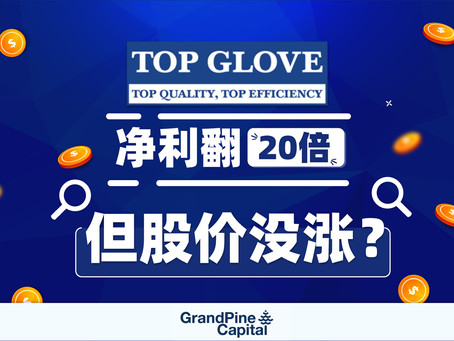 Top Glove净利翻20倍但股价没涨?