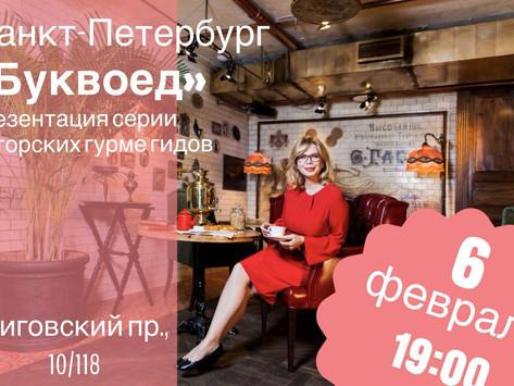 Презентация авторских гурме гидов по Эстонии и Москве, анонс путеводителя по Санкт Петербургу