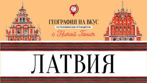 «География на вкус. Латвия»