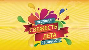 """ФЕСТИВАЛЬ """"СВЕЖЕСТЬ ЛЕТА 2018"""""""