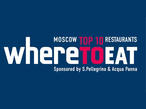 WHERETOEAT Москва 2018