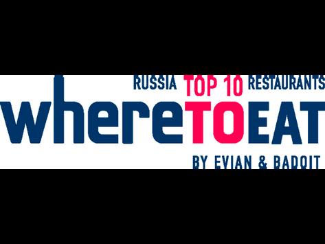 Скоро узнаем победителей Премии WHERETOEAT MOSCOW 2019!