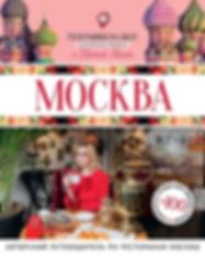Москва___Гастрономический_путеводитель._