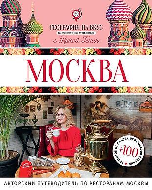 География на вкус. Москва