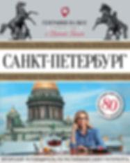 География на вкус. Санкт-Петербург
