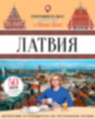 book_latvia_cover_27_01_new_edited.jpg