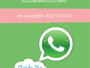 更改WhatsApp電話號碼