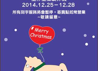 工作室聖誕休假 2014.12.25-12.28