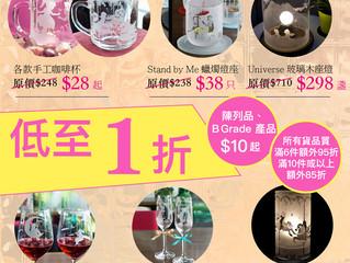 📣📣 Claude Dia (Handmade Crafts) Mega Sale 玻璃精品大清倉 📣📣