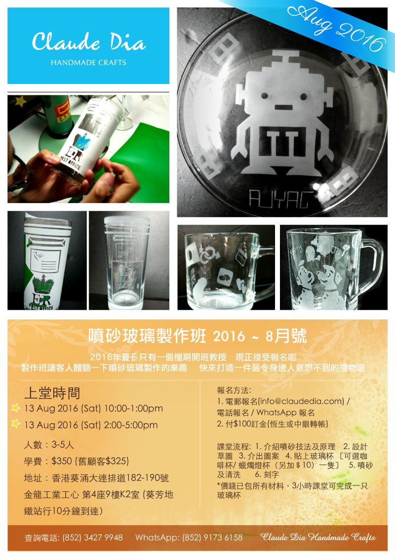手工製作, 興趣班, 製作杯子, 教學, 製作圖案, 手工杯子, 玻璃杯, 生