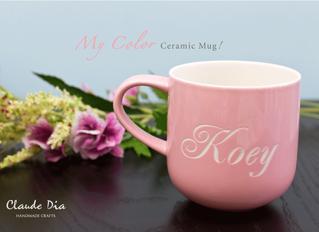 【My Color 陶瓷杯正式推出啦!】