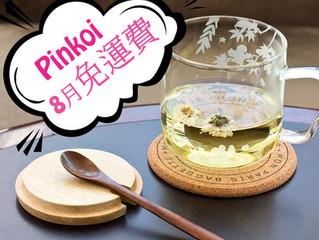 Pinkoi 8月推廣 免運費!