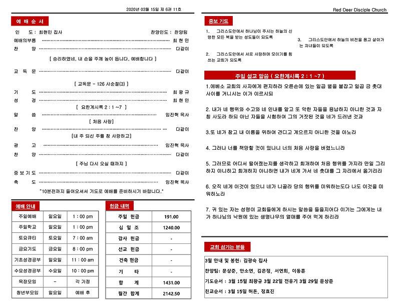 20200315 주보 (1).pdf_Page_1.jpg