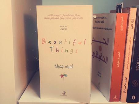 كتاب أشياء جميلة – اختيار وترجمة علا أيوب