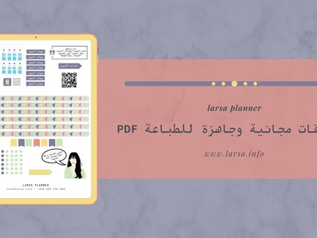 ملصقات بلانر مجانية وجاهزة للطباعة PDF