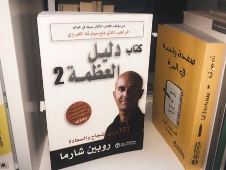 كتاب دليل العظمة 2 - روبين شارما