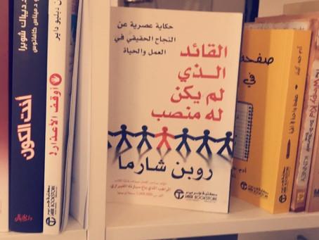 كتاب القائد الذي لم يكن له منصب - روبين شارما