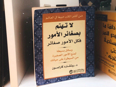 كتاب لا تهتم بصغائر الأمور فكل الأمور صغائر - د.ريتشارد كارلسون