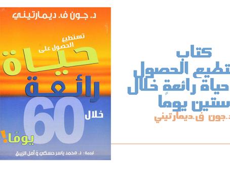 كتاب تستطيع الحصول على حياة رائعة خلال 60 يوما - د.جون ف.ديمارتيني