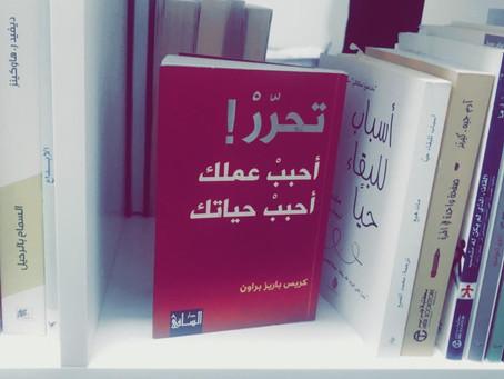 كتاب تحرّر ! أحبب عملك أحبب حياتك - كريس باريز براون