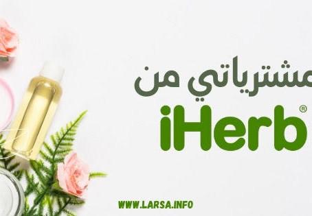 مشترياتي من اي هيرب (iherb)