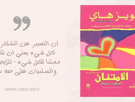 كتاب الأمتنان أسلوب حياة - لويز هاي واصدقاؤها