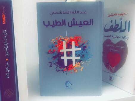 كتاب العيش الطيب - عبدالله الهاشمي