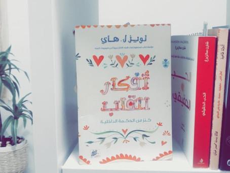 كتاب افكار القلب ( كنز من الحكمة الداخلية)  - لويز هاي
