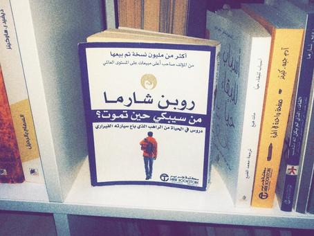 كتاب من سيبكي حين تموت؟ - روبين شارما