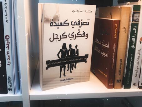 كتاب تصرفي كسيدة وفكري كرجل - ستيف هارفي