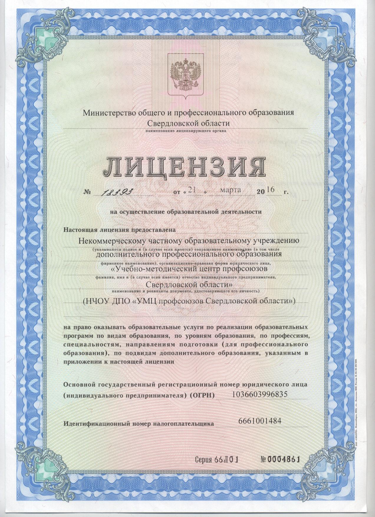 Лицензия_стр1