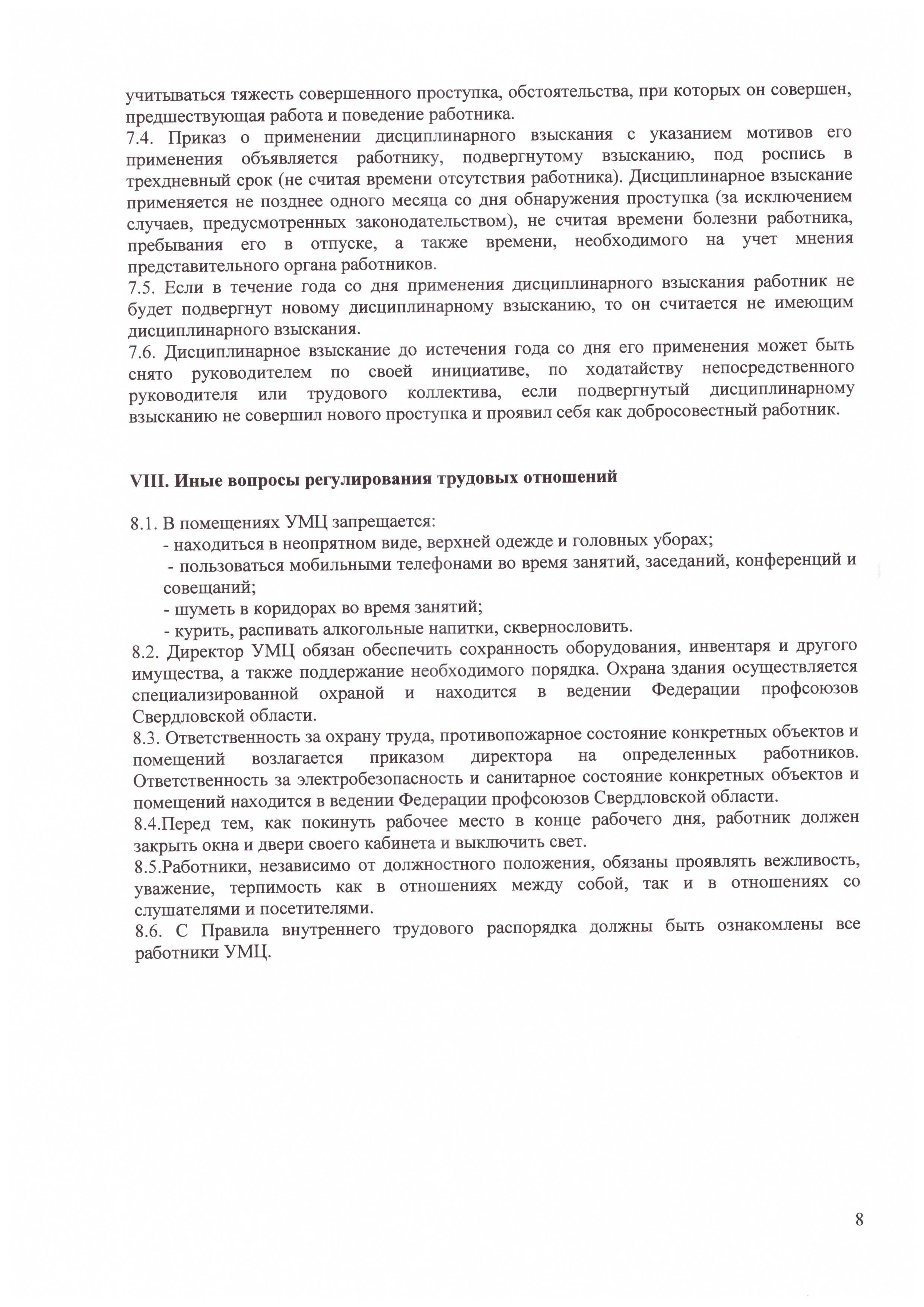SCAN_правила внутр.распор_Страница_8
