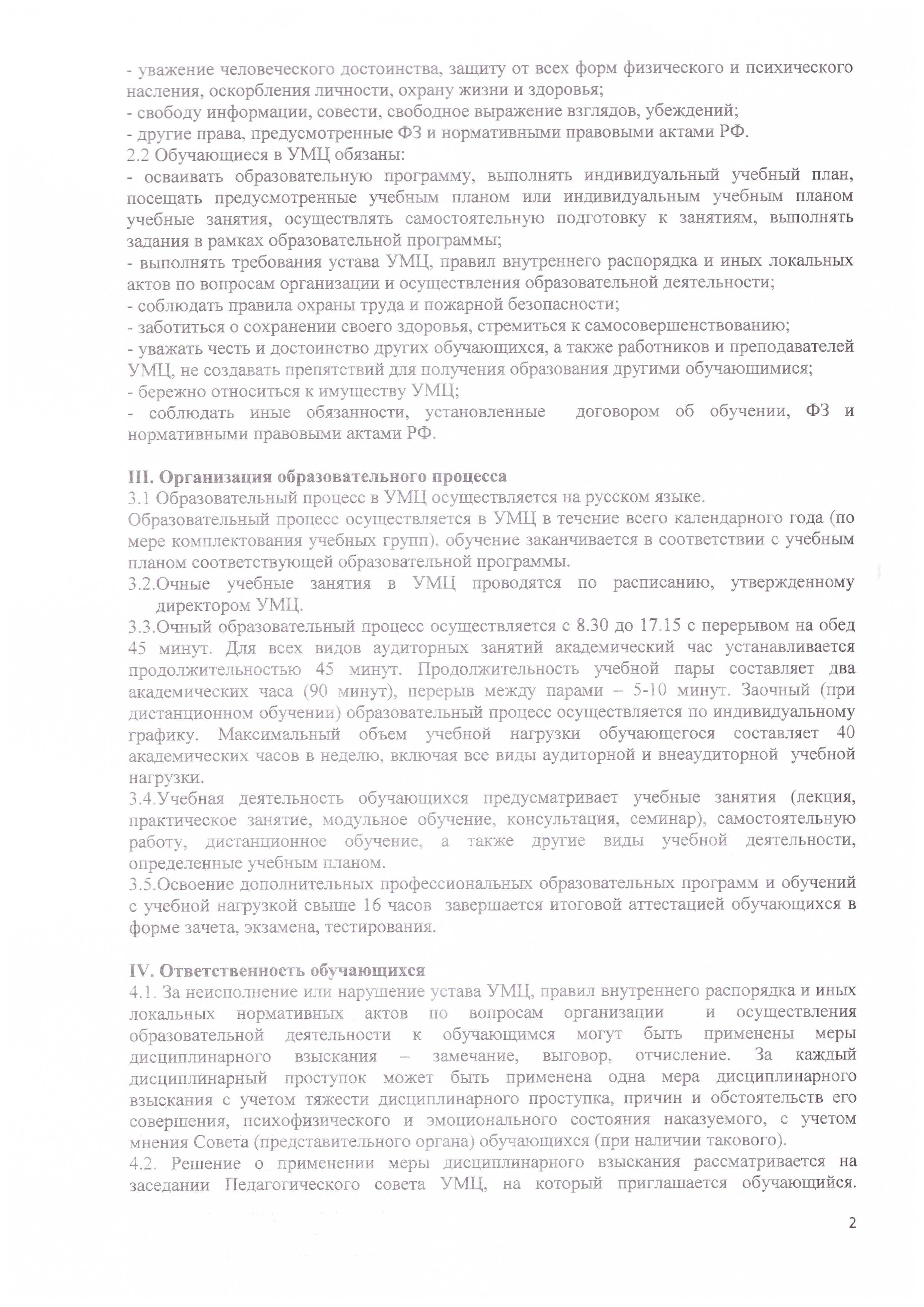 SCAN_внутр.расп.обуч_Страница_2