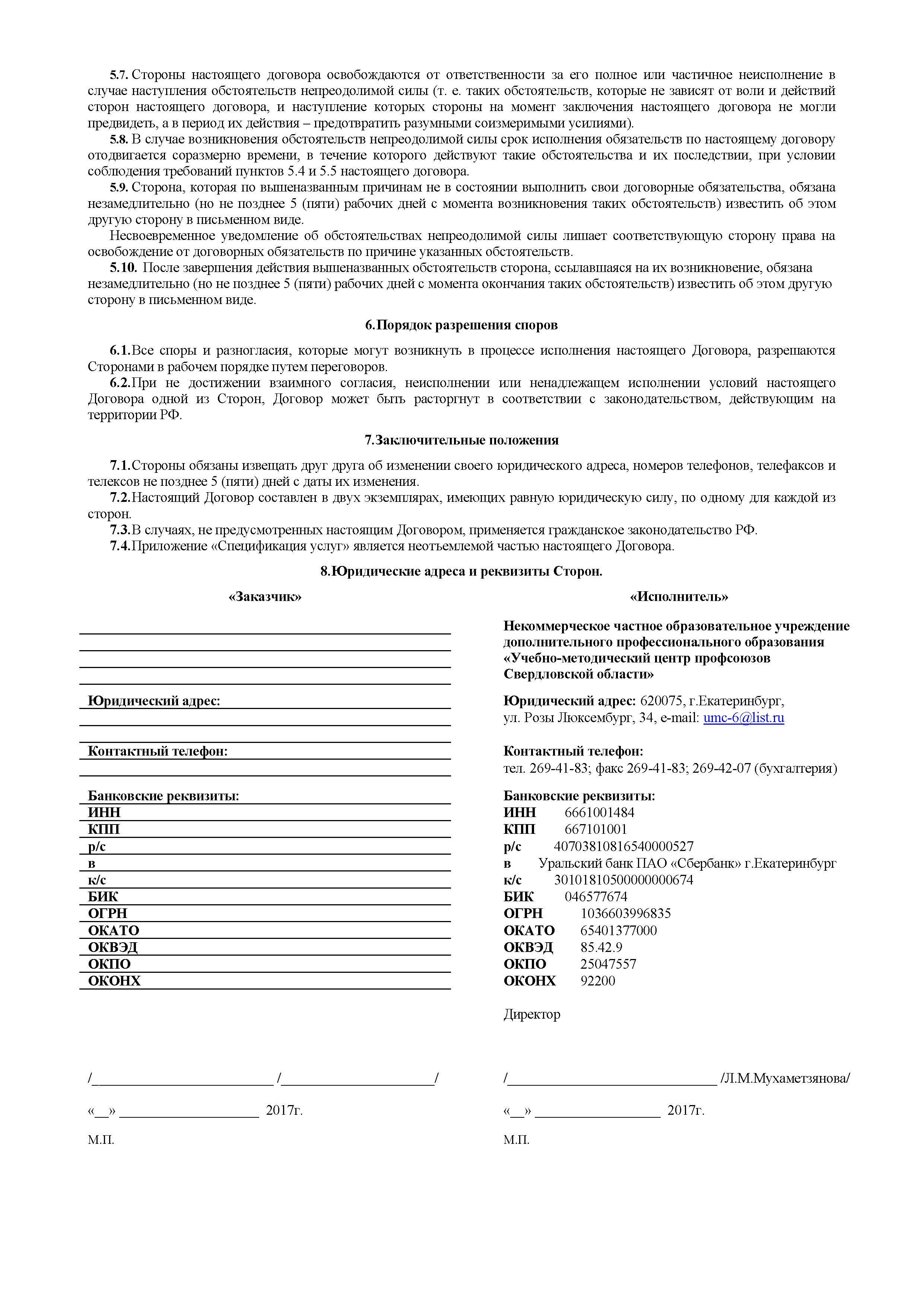 Договор_Страница_3
