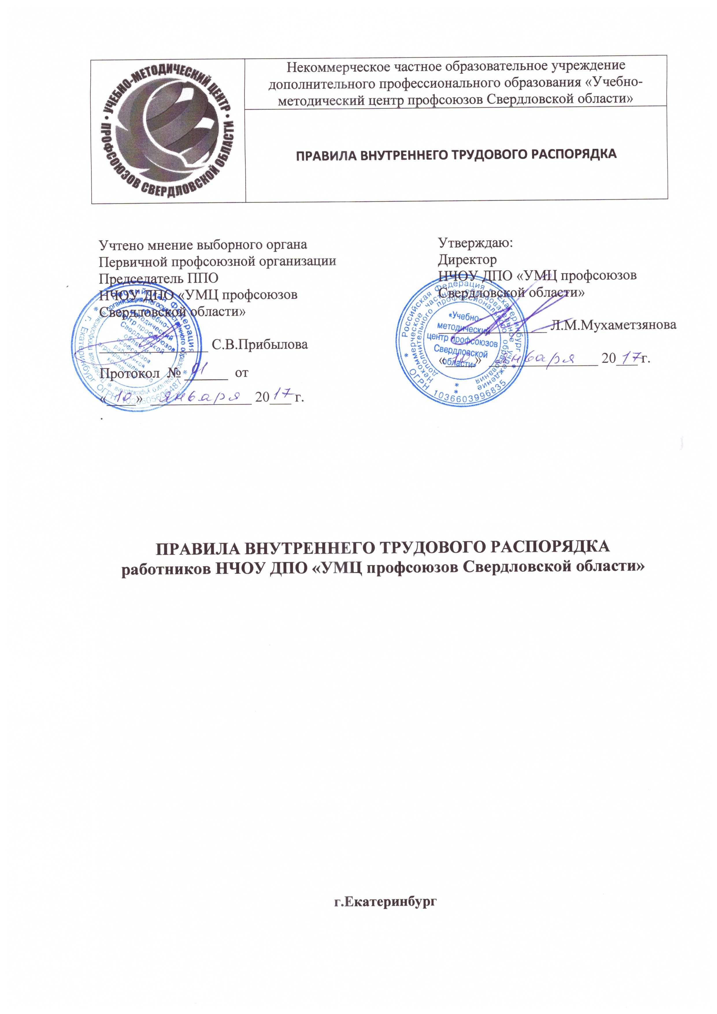 SCAN_правила внутр.распор_Страница_1