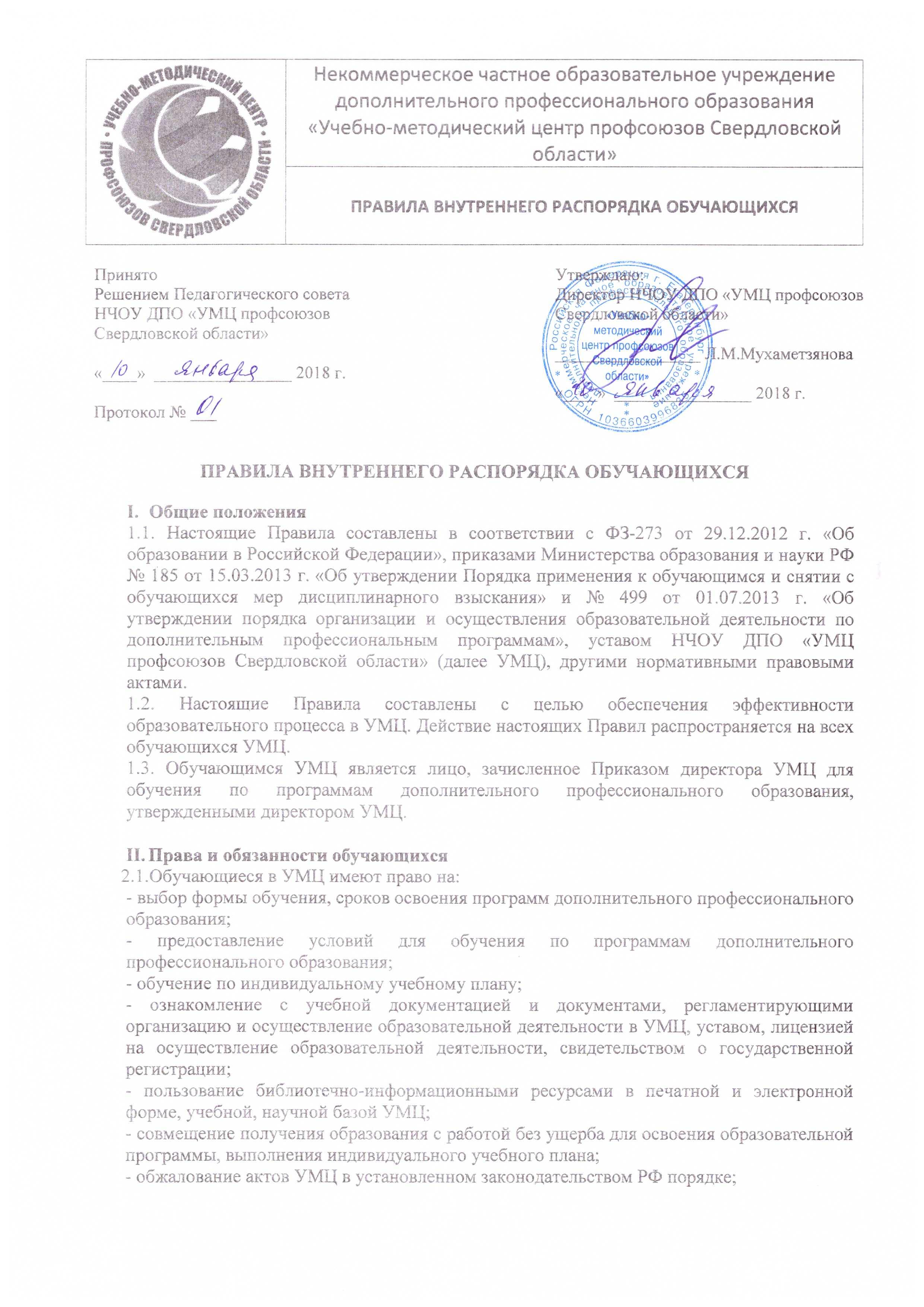 SCAN_внутр.расп.обуч_Страница_1