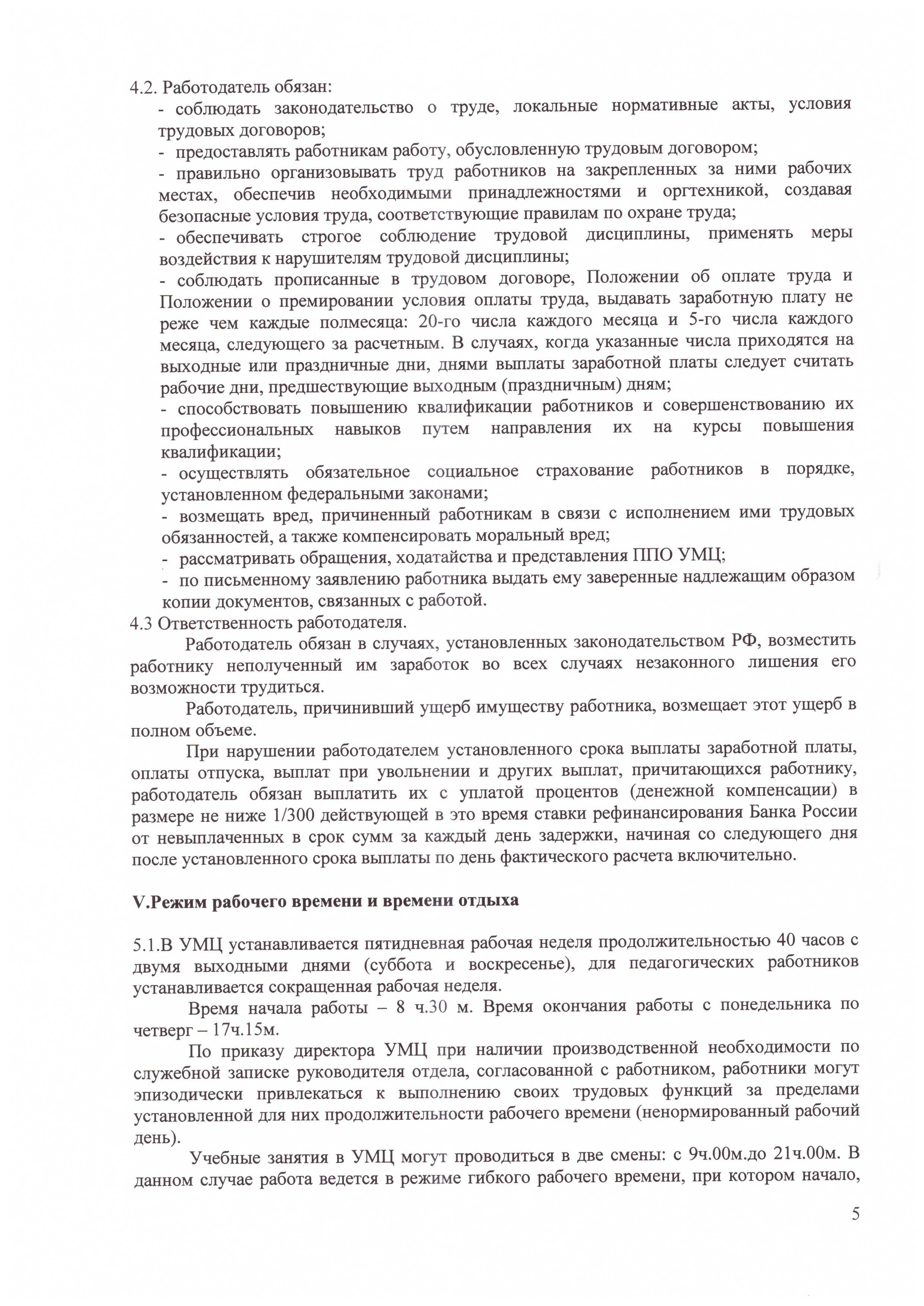 SCAN_правила внутр.распор_Страница_5